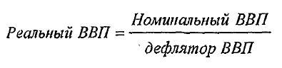 темп экономического роста формула через дефлятор шерсти, кашемира или